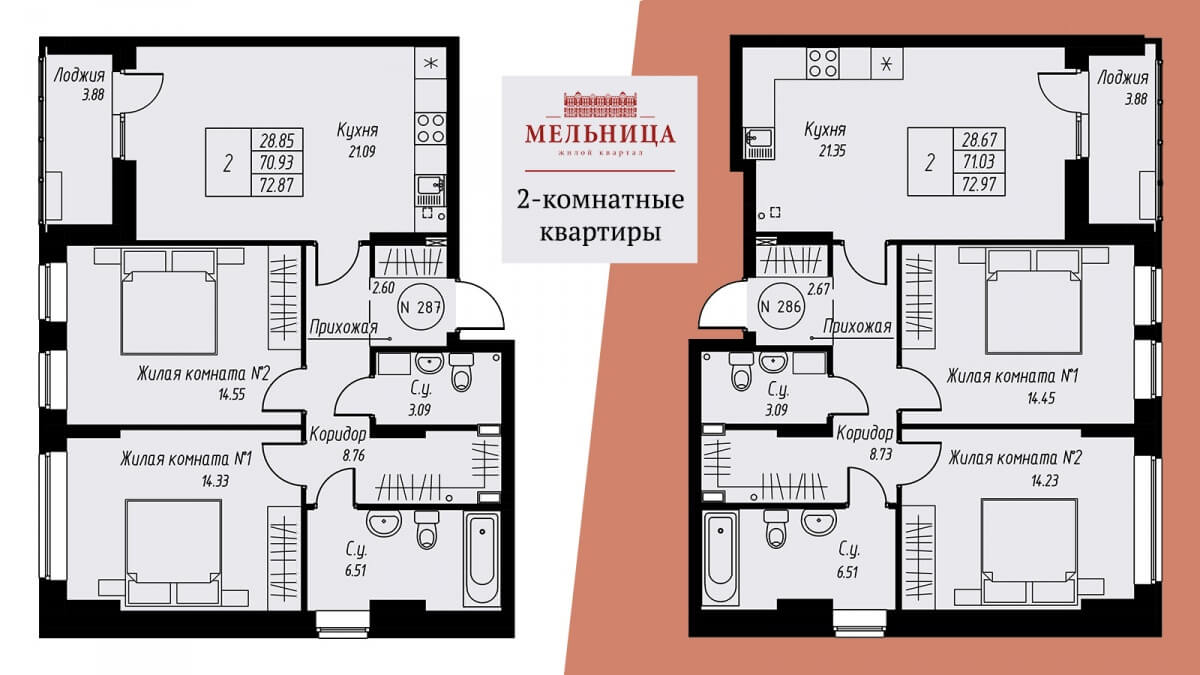 Планировки в жилом квартале Мельница