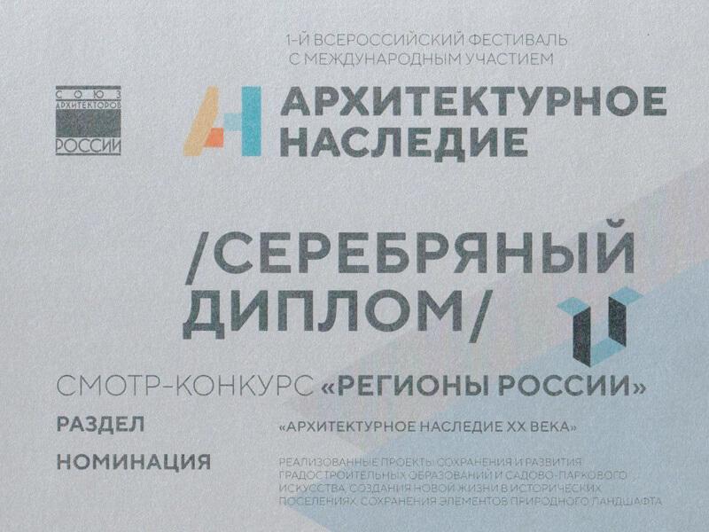 Компания «ПРОСПЕКТ ДЕВЕЛОПМЕНТ» награждена дипломом на 1-ом всероссийском фестивале с международным участием «Архитектурное наследие»